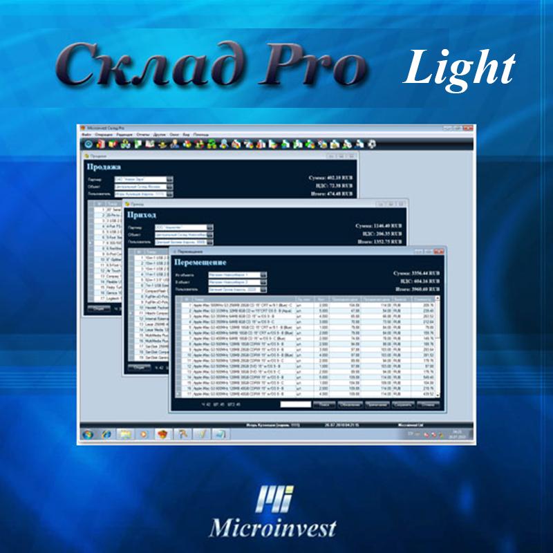 Microinvest Склад Pro Light Ресторан